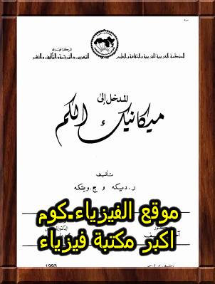 تحميل كتاب المدخل الي ميكانيكا الكم pdf برابط مباشر