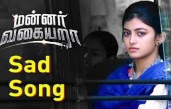Mannar Vagaiyara – Sad Song | Vemal | Anandhi | Prabhu | Chandini Tamilarasan