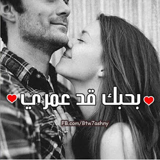 صور حب مكتوب عليها 2018 صورحب وعشق وغرام مصراوى الشامل