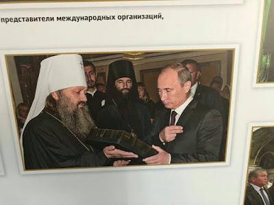 """Фотографія Путіна """"засвітилась"""" у Києво-Печерській Лаврі"""