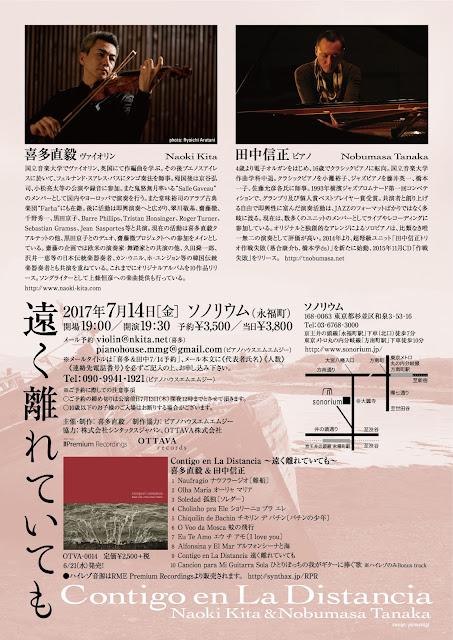 2017年7月14日喜多直毅+田中信正NewAlbum『Contigo en La Distancia』リリース記念コンサート@sonorium