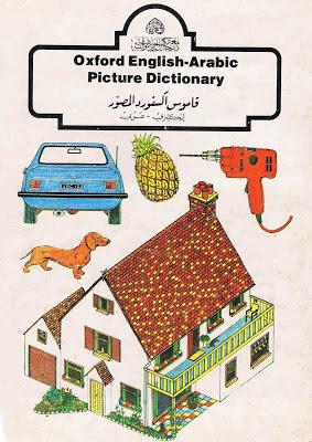 كتاب قاموس أكسفورد المصور انجليزي - عربي pdf
