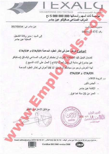 إعلان عرض عمل بشركة الجزائرية للمنسوجات بمركب صافيلكو بعين جاسر ولاية باتنة مارس 2017