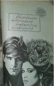 Jaan e janan by Iqra Sagheer Ahmed Pdf