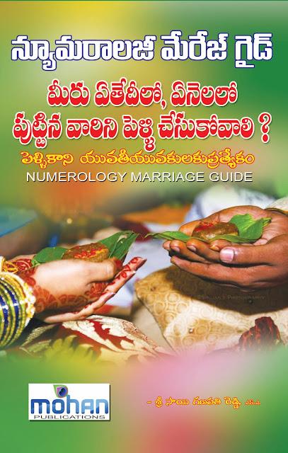 న్యూమరాలాజీ మారేజ్ గైడ్ | Numerology Marriage Guide | GRANTHANIDHI | MOHANPUBLICATIONS | bhaktipustakalu