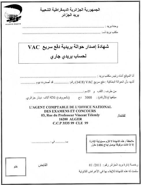 تسجيلات شهادة البكالوريا 2018