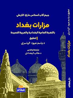 تحميل كتاب مزارات بغداد PDF