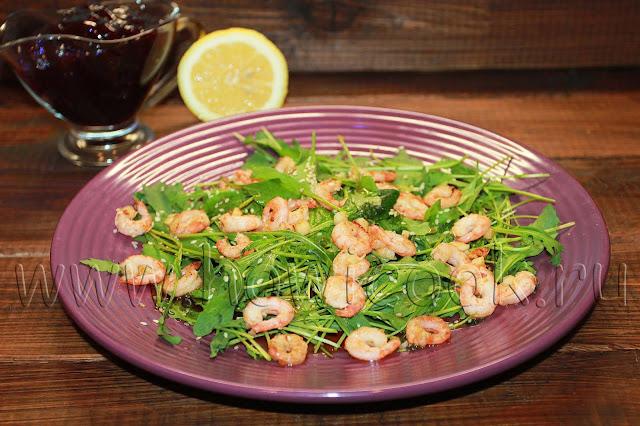 рецепт салата с креветками и рукколой