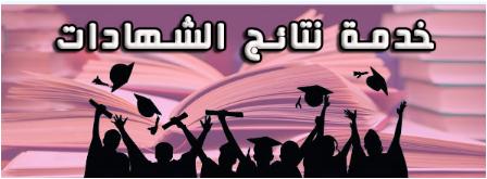نتيجة الشهادة الإبتدائيه بمحافظة الاسكندرية 2017 الترم الثانى (الصف السادس الابتدائى)