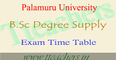 Palamuru university degree B.Sc 1st 2nd 3rd year supply exam time table 2016