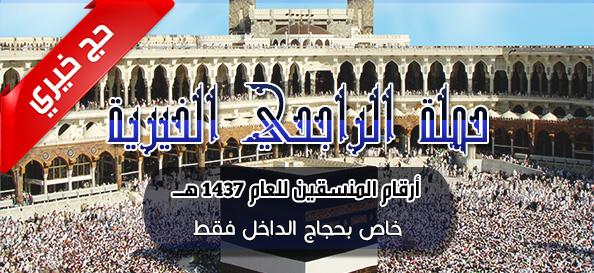 حصريّاً: أرقام المنسقين في حملة الراجحي الخيرية لموسم حج 1437 هـ