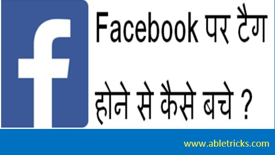 Facebook पर टैग होने से कैसे बचे ?