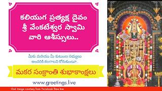 Kaliyuga Pratyaksha Daivam Sri Venkateswara Swamy Sankranti Festival 2018 Wishes