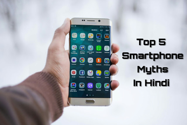 Top 5 Smartphone Myths In Hindi