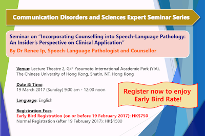 研討會推介 : Communication Disorders and Sciences Expert Seminar Series