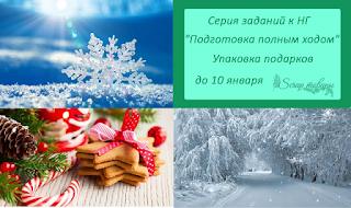 http://scraptovarnsk.blogspot.com.by/2017/12/blog-post_74.html