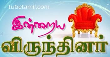 Vanakkam Tamil | Inraiya Virunthinar 30-07-2017 IBC Tamil Tv