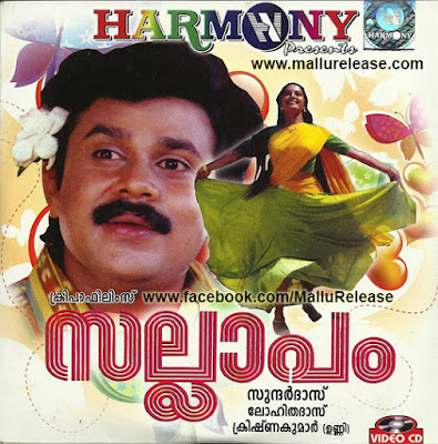 sallapam, sallapam song, sangeethame amara sallapame, songs of sallapam, sallapam movie, sallapam movie songs, sallapam film songs, sallapam malayalam movie songs, sallapam malayalam full movie, mallurelease