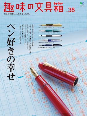 趣味の文具箱 Vol.38 raw zip dl