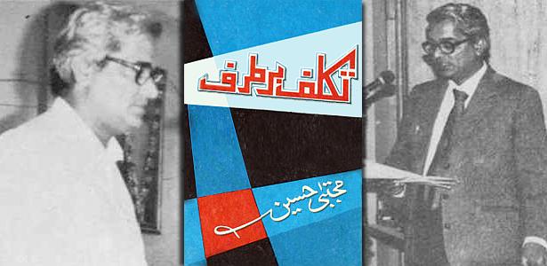 takalluf-bartaraf-mujtaba-hussain