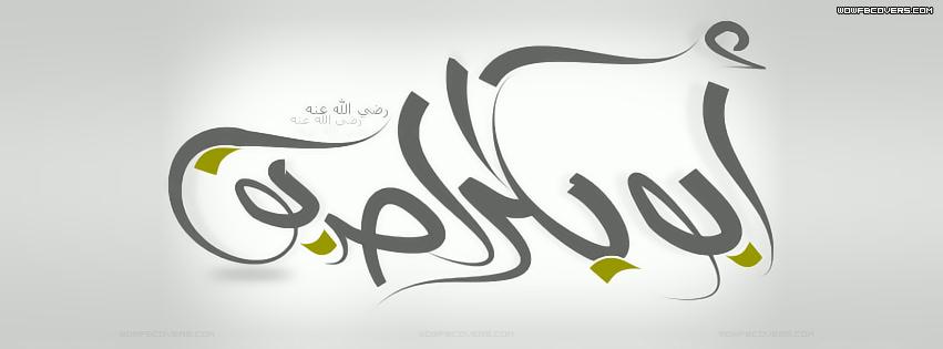 ابو بكر الصديق - abu bakr el sedikthe