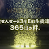 Ansatsu Kyoushitsu Movie 2016 Mempublikasikan Video Teaser dan Lagu Pembuka