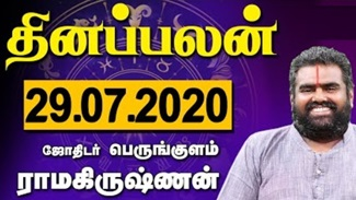 Raasi Palan 29-07-2020 | Dhina Palan | Astrology | Tamil Horoscope