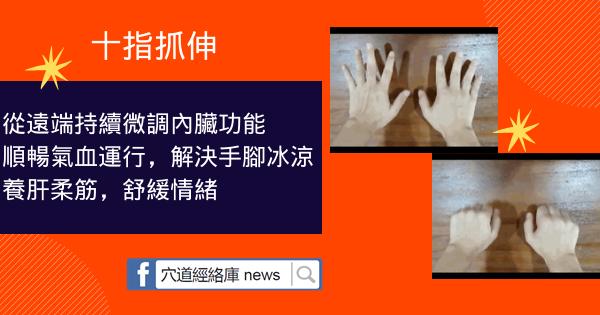 手指保健操:3分鐘手部運動,簡單易學,預防全身各種疾病(預防中風)