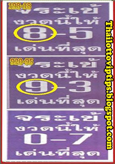 Thai lotto Hot Touch Tip paper 01-07-2014