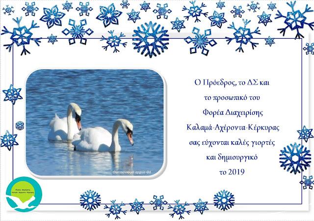 Ευχές από τον Φορέα Διαχείρισης Καλαμά - Αχέροντα - Κέρκυρας