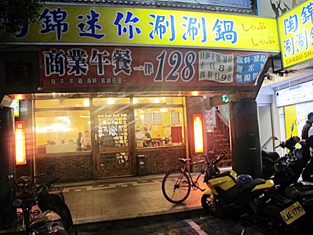 陶錦迷你涮涮鍋竹林二店