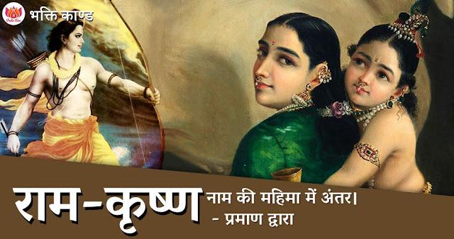 राम नाम और कृष्ण नाम महिमा में अंतर। - प्रमाण द्वारा