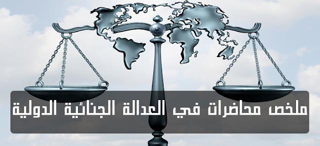 ملخص , محاضرات , في , العدالة , الجنائية , الدولية , PDF