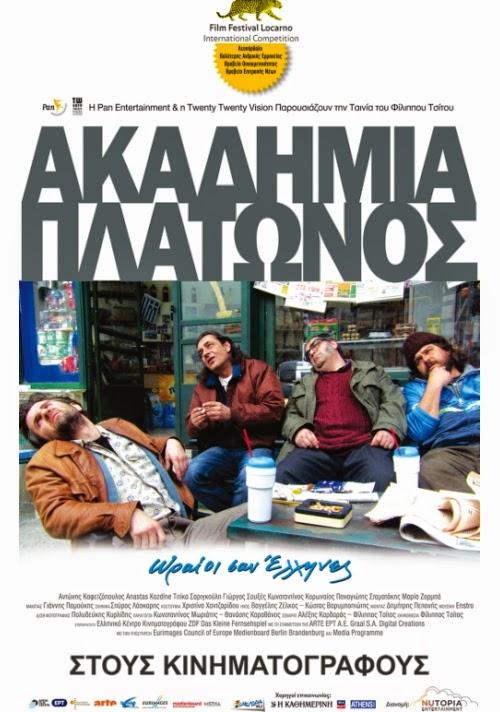 Ακαδημία Πλάτωνος (2009) ταινιες online seires oipeirates greek subs