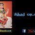 அகத்தியர் பரிபூரணத்தின் அகராதி மின்னூல் PDF | Tamil Ebook Download