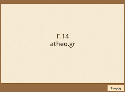 http://atheo.gr/yliko/ise/C.14.q/index.html