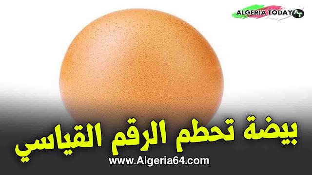 صورة بيضة تحطم الرقم القياسي في عدد اللايكات في انستغرام world_record_egg
