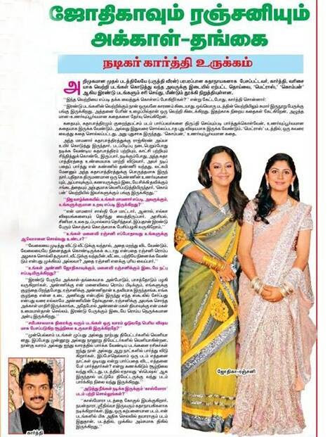 Jyothika and Ranjini are sisters says Karthi  « Cine Clouds