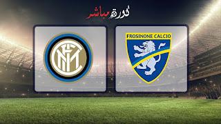 مشاهدة مباراة انتر ميلان وفروسينوني بث مباشر 14-04-2019 الدوري الايطالي