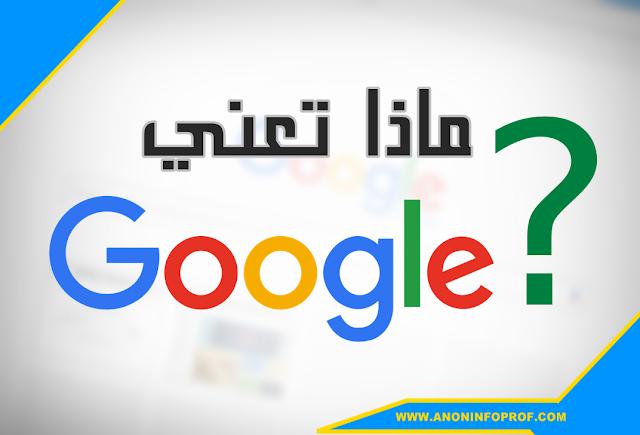 ماذا تعني كلمة جوجل - GOOGLE؟