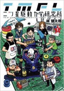 [林健太郎] 二ツ星駆動力学研究所 第01巻