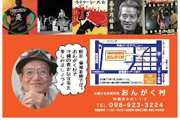 おんがく村 沖縄市音楽資料館