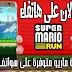 و أخيرا لعبة Super Mario Run متوفرة على هواتف الاندرويد