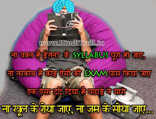 Funny Quotes In Hindi On Study Wallpaper