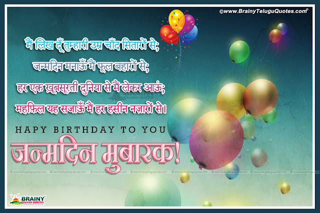latest Hindi Birthday Greetings for Best Friends,Hindi Birthday Quotations for Girl Friend,Hindi birthday Messages for parents, Hindi birthday Images for teachers, Student Birthday Quotes wishes images, Top Hindi Facebook photo comments and birthday nice images, good birthday Hindi cool pictures, top Telugu birthday flowers images and nice pics, top Hindi birthday Wallpapers online.