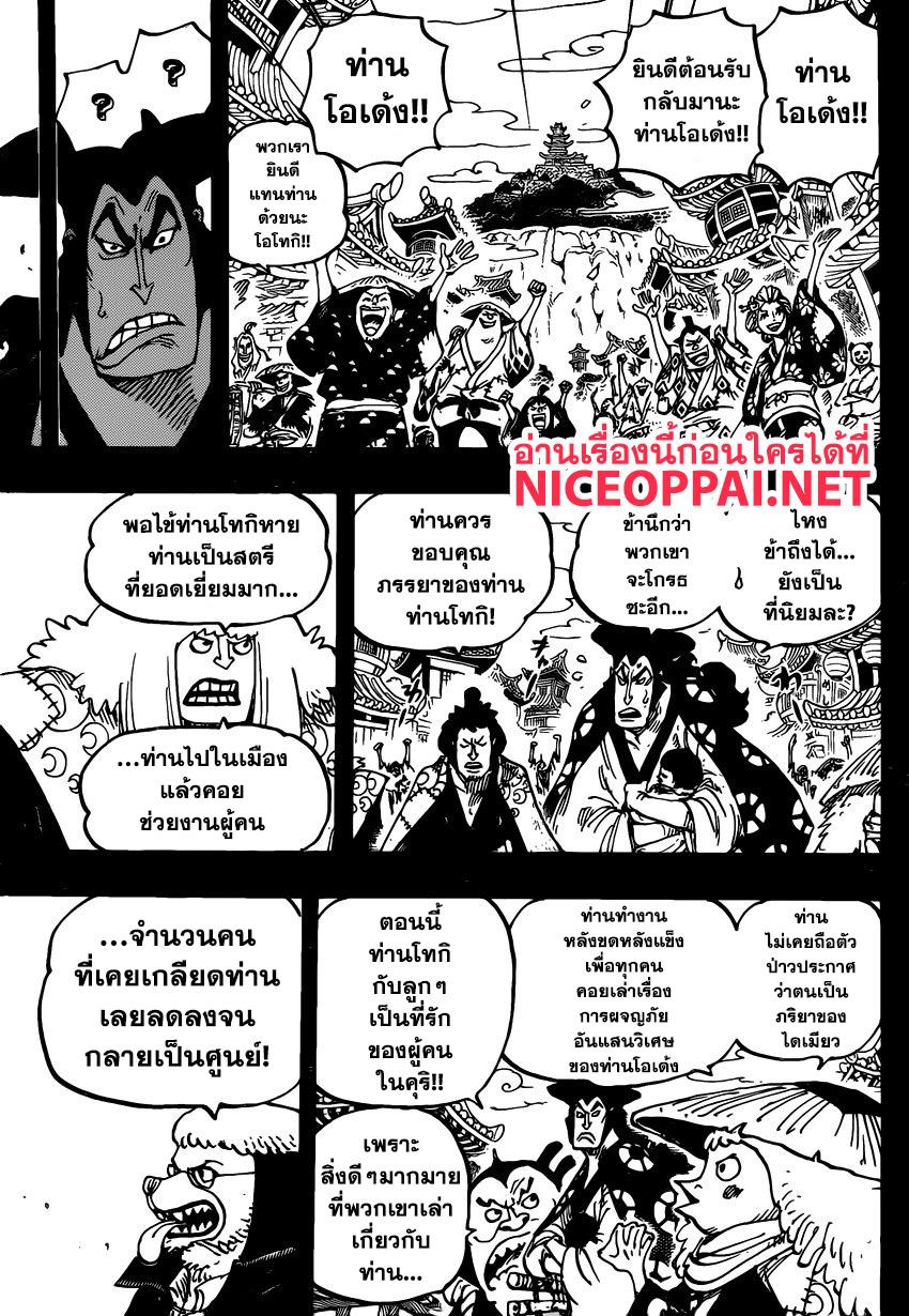 อ่านการ์ตูน One Piece ตอนที่ 968 หน้าที่ 9