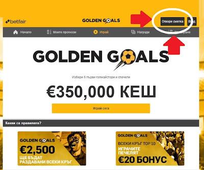 http://bit.ly/GOLDEN_GOALS