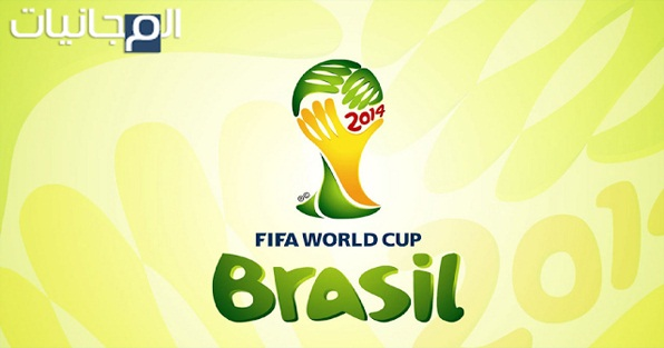 مشاهدة كأس العالم 2014 بتقنية HD بالمجان في منزلك