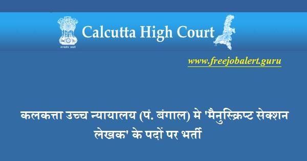 Calcutta High Court, West Bengal, High Court, Judiciary, Judiciary Recruitment, West Bengal, Latest Jobs, Manuscript Writer, 12th, calcutta high court logo