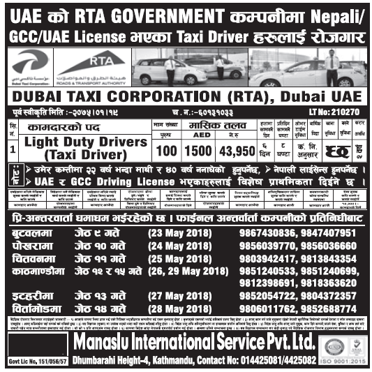 Jobs in UAE for Nepali, Salary R 43,950